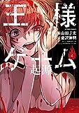 王様ゲーム 起源(4) (アクションコミックス(月刊アクション))