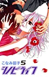 シノビライフ 5 (プリンセスコミックス)