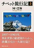 チベット旅行記(上) (講談社学術文庫) 画像