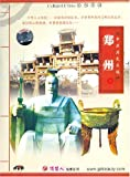 中原历史名城:郑州(DVD)