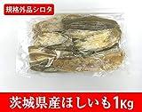 お得な 茨城県産 ほしいも(干し芋、干しいも、乾燥芋)(シロタ) 1Kg