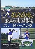 健大高崎式 驚異の走塁術&トレーニング