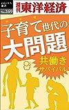 子育て世代の大問題~共働きサバイバル―週刊東洋経済eビジネス新書No.269