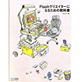 Flashクリエイターになるための教科書
