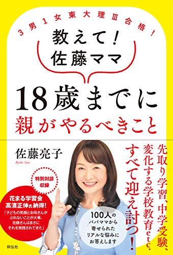 3男1女東大理Ⅲ合格! 教えて!佐藤ママ 18歳までに親がやるべきこと / 佐藤亮子