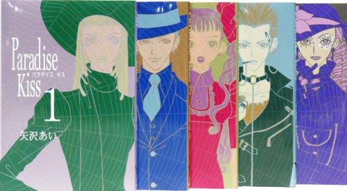 Paradise kiss 全5巻 完結セット (Feelコミックス)の詳細を見る