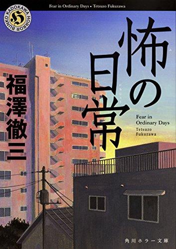 怖の日常 (角川ホラー文庫)の詳細を見る