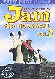 NHKプチプチアニメ ジャム・ザ・ハウスネイル Vol.2 [DVD]