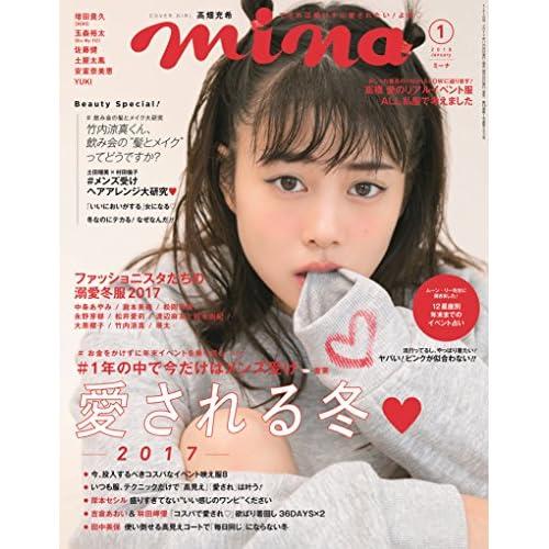 mina(ミーナ) 2018年 01 月号