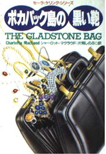ポカパック島の黒い鞄 (扶桑社ミステリー―セーラ・ケリング・シリーズ)の詳細を見る