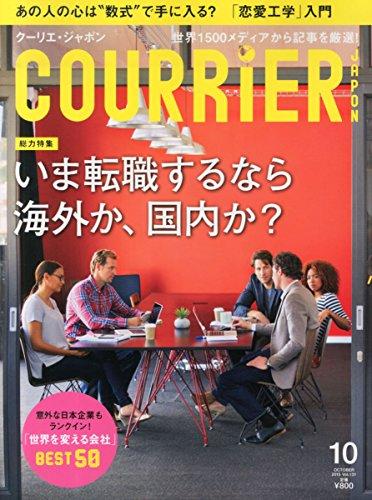 COURRiERJapon 2015年 10 月号の詳細を見る
