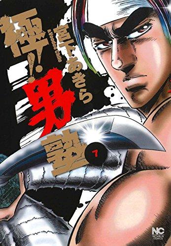 極!!男塾(7) (ニチブンコミックス)