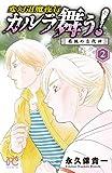 カルラ舞う!葛城の古代神 2―変幻退魔夜行 (ボニータコミックス)