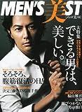 MEN'S 美ST (メンズビスト) 2012年 05月号 [雑誌] [雑誌] / 光文社 (刊)