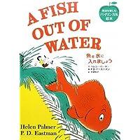 魚を水に入れましょう (英語を楽しむバイリンガル絵本)