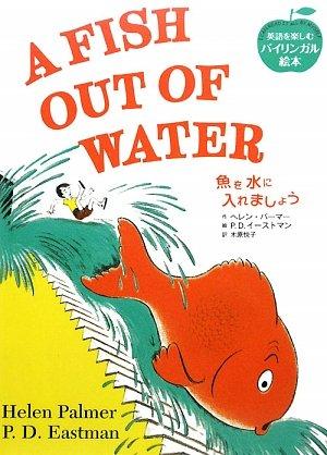 魚を水に入れましょう (英語を楽しむバイリンガル絵本)の詳細を見る