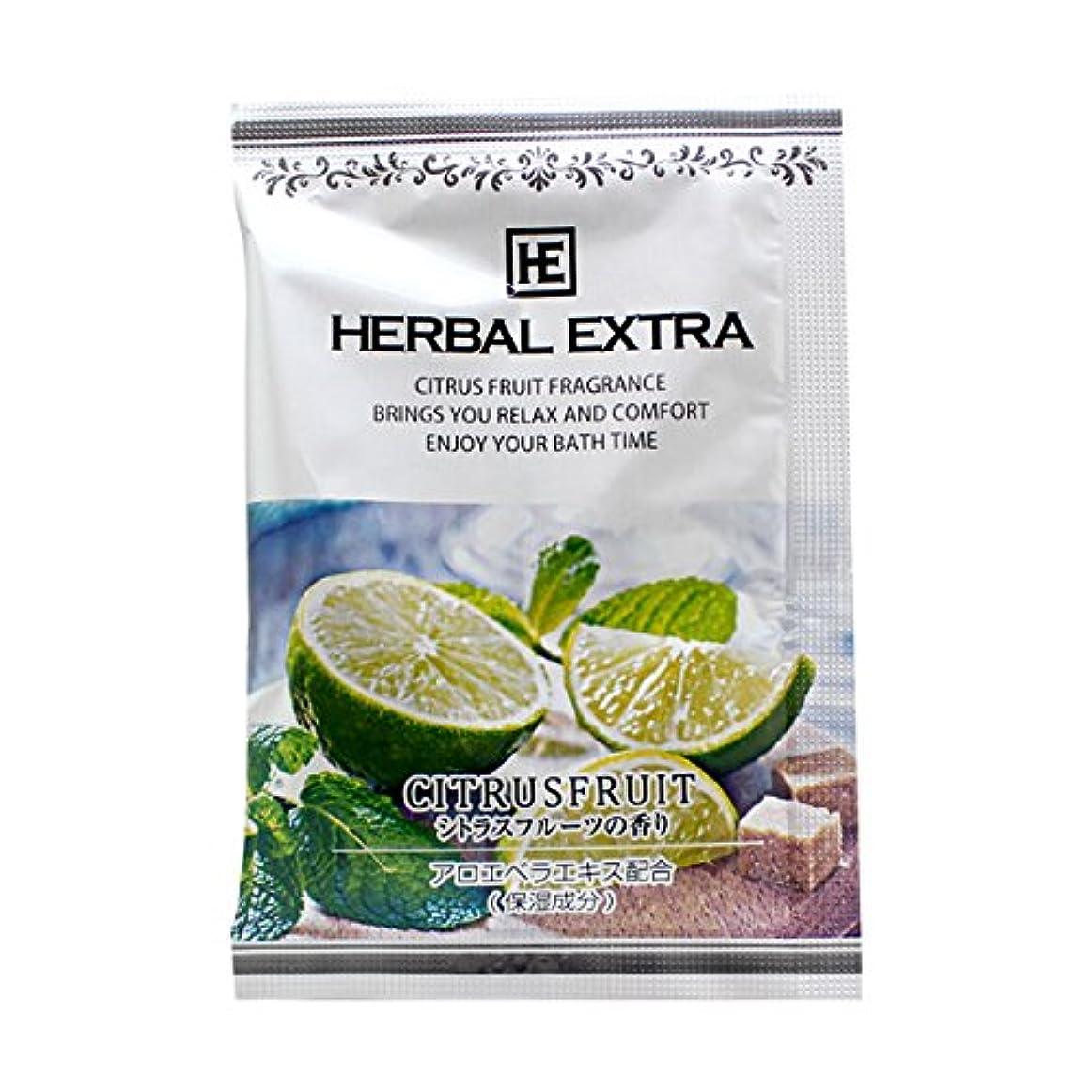 新鮮な苦痛強大な入浴剤 ハーバルエクストラ「シトラスフルーツの香り」30個