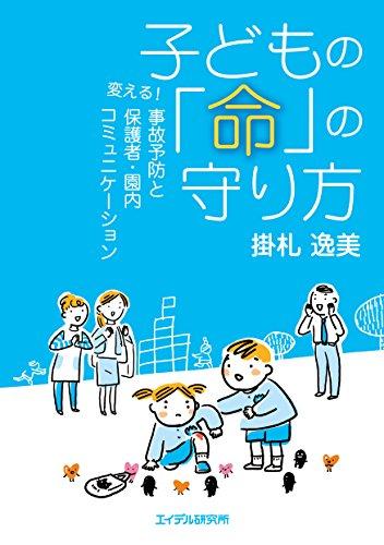 子どもの「命」の守り方 ─変える! 事故予防と保護者・園内コミュニケーション
