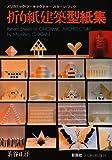 折り紙建築型紙集―オリガミック・アーキテクチャー パターン・ブック