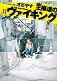 王様達のヴァイキング(11) (ビッグコミックス) -