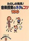 たのしさ発見!音楽授業のネタ&コツ100 (ネットワーク双書―新・音楽指導クリニック)