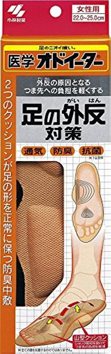 終点概念フィルタ医学オドイーター 足の外反対策 インソール 女性用22cm~25cm 1足