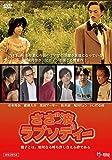さざ波ラプソディー[DVD]