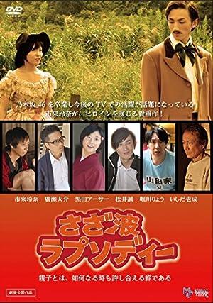 さざ波ラプソディー [DVD]