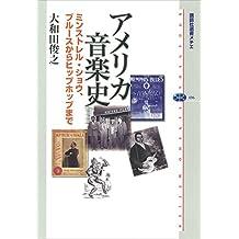 アメリカ音楽史 ミンストレル・ショウ、ブルースからヒップホップまで (講談社選書メチエ)