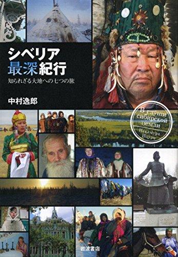 シベリア最深紀行――知られざる大地への七つの旅 / 中村 逸郎