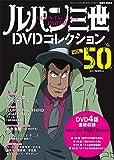 ルパン三世DVDコレクション50号 2016年12月27日号【雑誌】