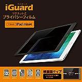 UNIQ マグネット式プライバシーフィルム 7.9インチ/iGuard/iPad mini 4 専用/横画面用/IG79PFL/パテント取得済み正規品