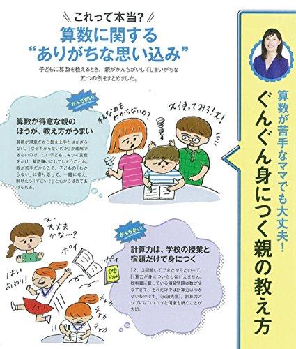 AERA with Kids (アエラ ウィズ キッズ) 2017年 07 月号 [雑誌]