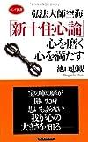 弘法大師空海「新十住心論」 心を磨く 心を満たす (ロング新書)
