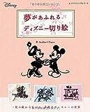 夢があふれるディズニー切り絵 (レディブティックシリーズno.4132)