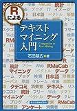 Rによるテキストマイニング入門 [単行本(ソフトカバー)] / 石田 基広 (著); 森北出版 (刊)
