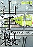 山手線ものがたり (ニチブンコミックス)