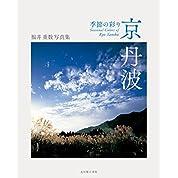 季節の彩り 京丹波