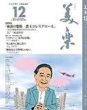 月刊「美楽」2013年12月号