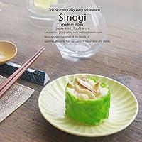 和食器 しのぎ 幸せイエロー 黄色 便利なサイズ 小皿 取り皿 丸皿 14.5cm うつわ 日本製 おうち 十草 ストライプ