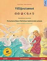 Villijoutsenet – のの はくちょう (suomi – japani): Kaksikielinen lastenkirja perustuen Hans Christian Andersenin satuun, mukana aeaenikirja ladattavaksi
