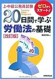 20日間で学ぶ 労働法の基礎[改訂版] (「20日間で学ぶ」シリーズ)