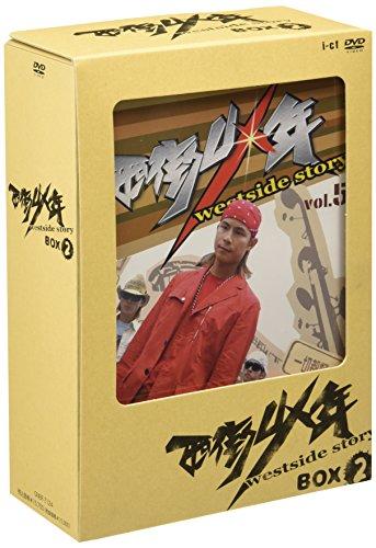 西街少年~Westside Story~ BOX II [DVD]