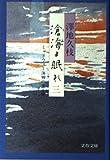 滄海(うみ)よ眠れ〈3〉ミッドウェー海戦の生と死 (文春文庫)