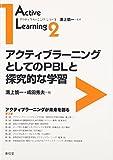 アクティブラーニングとしてのPBLと探究的な学習 (アクティブラーニング・シリーズ)