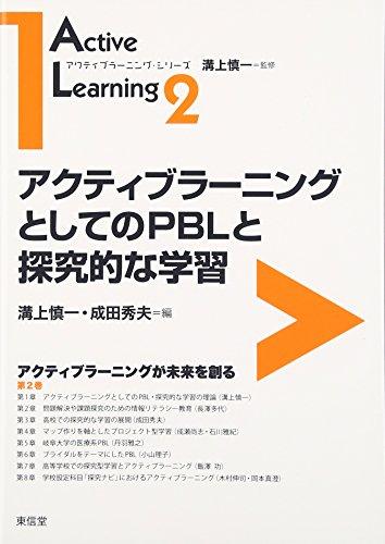 アクティブラーニングとしてのPBLと探究的な学習 (アクティブラーニング・シリーズ)の詳細を見る