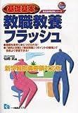 基礎基本教職教養フラッシュ 2011年度版 (教員採用試験シリーズ 376)