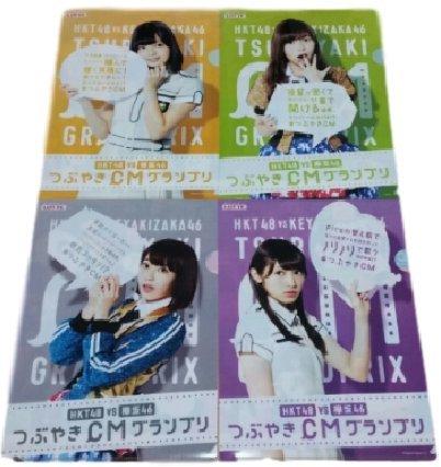ロッテ HKT48 VS 欅坂46 つぶやきCM クリアファイル4種セット