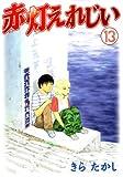 赤灯えれじい(13) (ヤンマガKCスペシャル)