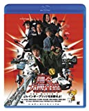 踊る大捜査線 THE MOVIE 2 レインボーブリッジを封鎖せ...[Blu-ray/ブルーレイ]